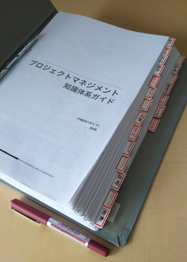 pmbok ガイド 第 6 版 pdf