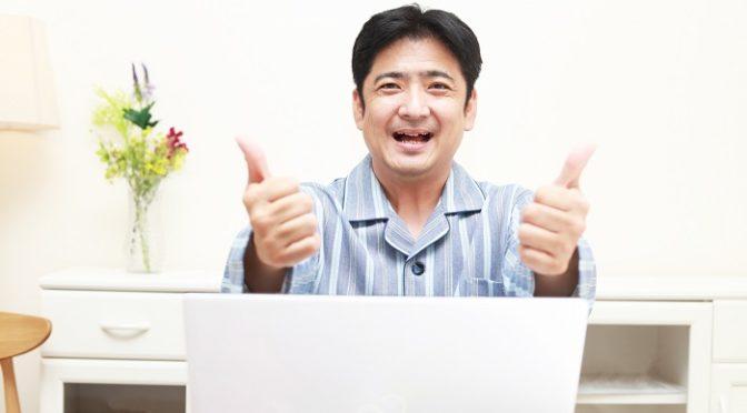 パジャマで受験!自宅が試験会場になるPMPオンライン監督付きテスト